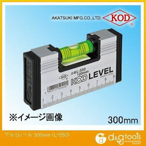 アカツキ/KOD 箱型アルミレベル 水平器 300mm (L-550) 水平器 水平 水平機