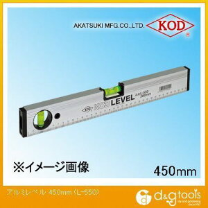 アカツキ/KOD 箱型アルミレベル 水平器 450mm (L-550) 水平器 水平 水平機