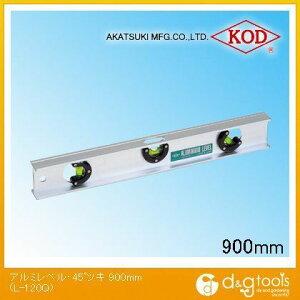 アカツキ/KOD アルミレベル・45゜付き 水平器 900mm (L-120Q) 水平器 水平 水平機