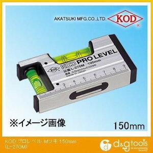 アカツキ/KOD 箱型マグネット付アルミレベル(プロレベルマグネット付き・水平器) 150mm (L-270M-150) 水平器 水平 水平機