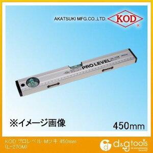 アカツキ/KOD 箱型マグネット付アルミレベル(プロレベルマグネット付き・水平器) 450mm (L-270M-450) 水平器 水平 水平機