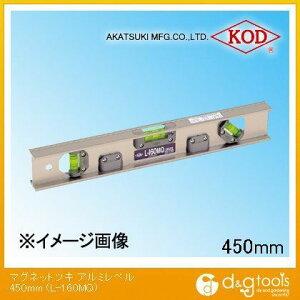 アカツキ/KOD マグネット付き アルミレベル 水平器 450mm (L-160MQ) 水平器 水平 水平機