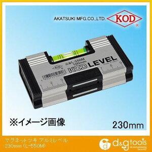 アカツキ/KOD マグネット付き箱型アルミレベル 水平器 230mm (L-550M-230) 水平器 水平 水平機