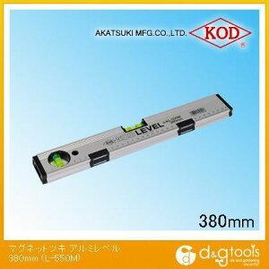 アカツキ/KOD マグネット付き箱型アルミレベル 水平器 380mm (L-550M) 水平器 水平 水平機