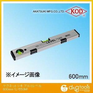 アカツキ/KOD マグネット付き箱型アルミレベル 水平器 600mm (L-550M) 水平器 水平 水平機