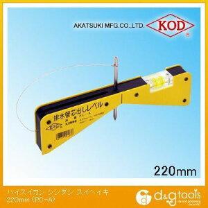 アカツキ/KOD 排水管芯出し水平器 220mm (PC-A) 水平器 水平 水平機