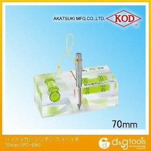 アカツキ/KOD 排水管芯出し水平器 70mm (PC-EW) 水平器 水平 水平機