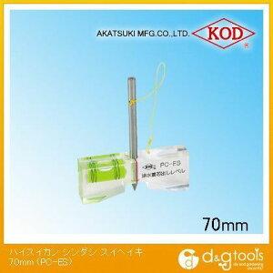 アカツキ/KOD 排水管芯出し水平器 70mm (PC-ES) 水平器 水平 水平機
