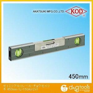 アカツキ/KOD 調整付精密アルミレベル アルミ水平器 450mm (L-150Aj-2V) 水平器 水平 水平機