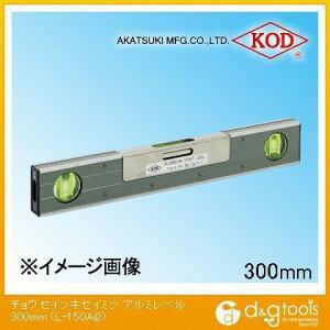アカツキ/KOD 調整付精密アルミレベル アルミ水平器 300mm (L-150Aj2) 水平器 水平 水平機