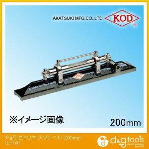 アカツキ/KOD 調整付精密水準器 200mm (L-10) 水平器 水平 水平機