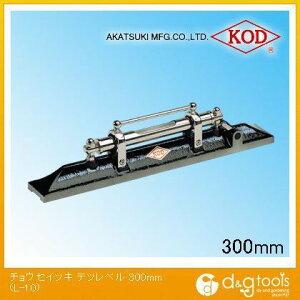 アカツキ/KOD 調整付精密水準器 300mm (L-10) 水平器 水平 水平機
