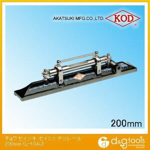 アカツキ/KOD 調整付精密水準器 200mm (L-10AJ) 水平器 水平 水平機