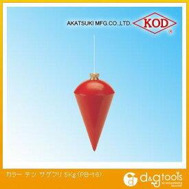 アカツキ/KOD カラー鉄下ゲ振リ 5kg (PB-16) 《受注生産》