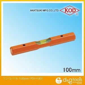 アカツキ/KOD 取付型レベル 100mm (FIX-100) 水平器 水平 水平機