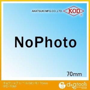 アカツキ/KOD 曲尺用アイベル水平器(曲尺用レベル)マグネット付 70mm (PS-70M) 水平器 水平 水平機