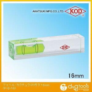 アカツキ/KOD アイベル・カクチュウ(P)型 角型アイベル水平器 16mm (P-8-16) 水平器 水平 水平機