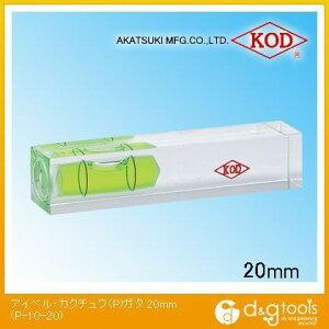 アカツキ/KOD アイベル・カクチュウ(P)型 角型アイベル水平器 20mm (P-10-20) 水平器 水平 水平機