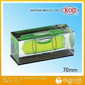 アカツキ/KOD マグネット付き・アイベル カク(P)型 角型アイベルマグネット付水平器 70mm (PM-15-70) 水平器 水平 水平機