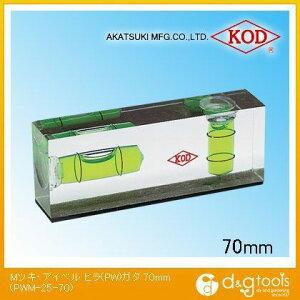 アカツキ/KOD マグネット付き・アイベル ヒラ(PW)型 平型アイベルマグネット付水平器 70mm (PWM-25-70) 水平器 水平 水平機