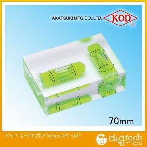 アカツキ/KOD アイベル・(PT)型 平クロス型アイベル水平器 70mm (PT-70) 水平器 水平 水平機