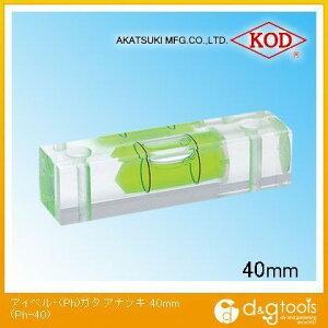 アカツキ/KOD アイベル・(Ph)型 穴付き 角柱型アイベル水平器 40mm (Ph-40) 水平器 水平 水平機