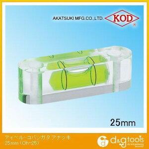 アカツキ/KOD アイベル・小判型 穴付き 小判型アイベル水平器 25mm (Oh-25) 水平器 水平 水平機