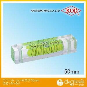 アカツキ/KOD アイベル・Inc-Ph型 角度計付角柱型アイベル水平器 50mm (INC-Ph-50) 水平器 水平 水平機