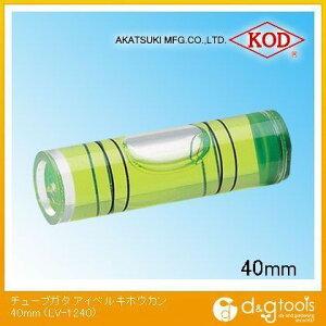 アカツキ/KOD チューブ型アイベル気泡管 40mm (LV-1240) 水平器 水平 水平機