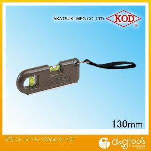 アカツキ/KOD ポケットレベル 水平器 130mm (L-13) 水平器 水平 水平機