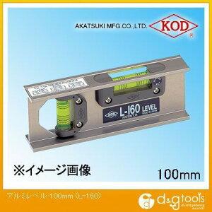 アカツキ/KOD アルミレベル(アルミ水平器) 100mm (L-160) 水平器 水平 水平機