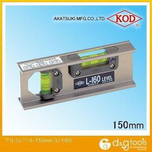 アカツキ/KOD アルミレベル(アルミ水平器) 150mm (L-160) 水平器 水平 水平機