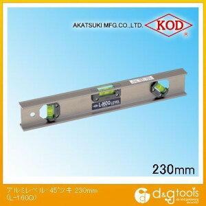 アカツキ/KOD アルミレベル・45゜付き(アルミ水平器) 230mm (L-160Q) 水平器 水平 水平機