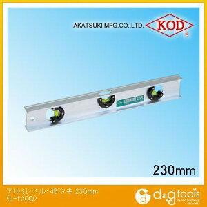 アカツキ/KOD アルミレベル・45゜付き(アルミ水平器) 230mm (L-120Q) 水平器 水平 水平機