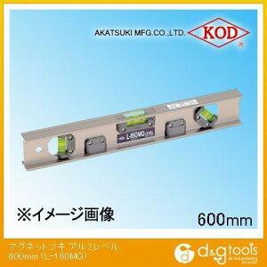 アカツキ/KOD マグネット付き アルミレベル(アルミ水平器) 600mm (L-160MQ) 水平器 水平 水平機