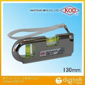 アカツキ/KOD ポケットレベル(ポケット水平器) ホワイト 130mm (SW-13) 水平器 水平 水平機