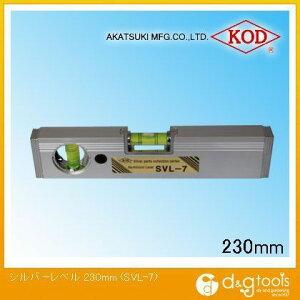 アカツキ/KOD シルバーレベル(アルミレベル・アルミ水平器) 230mm (SVL-7) 水平器 水平 水平機
