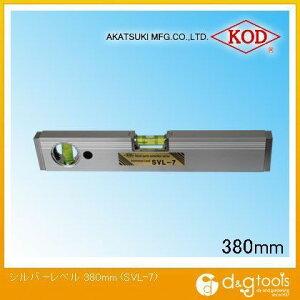 アカツキ/KOD シルバーレベル(アルミレベル・アルミ水平器) 380mm (SVL-7) 水平器 水平 水平機