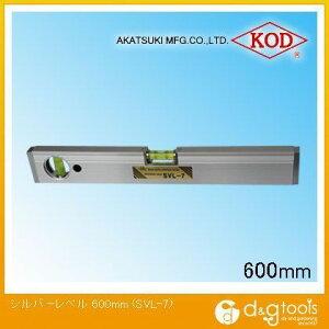 アカツキ/KOD シルバーレベル(アルミレベル・アルミ水平器) 600mm (SVL-7) 水平器 水平 水平機