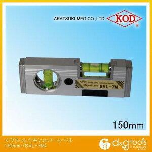 アカツキ/KOD マグネット付きシルバーレベル(アルミレベル・アルミ水平器) 150mm (SVL-7M) 水平器 水平 水平機