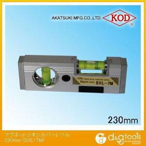 アカツキ/KOD マグネット付きシルバーレベル(アルミレベル・アルミ水平器) 230mm (SVL-7M) 水平器 水平 水平機