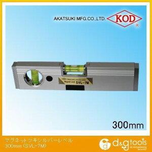 アカツキ/KOD マグネット付きシルバーレベル(アルミレベル・アルミ水平器) 300mm (SVL-7M) 水平器 水平 水平機