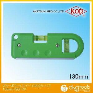アカツキ/KOD カラーポケット水平器 グリーン 130mm (SG-13) 水平器 水平 水平機