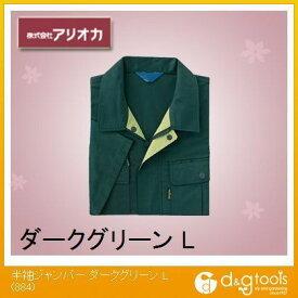 アリオカ 作業着(作業服) 半袖ジャンパー 春夏用 ダークグリーン L (884)