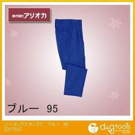 アリオカ ツータックスラックス ブルー 95 (D2750)