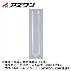 アズワン 石英試験管 φ10×75mm (2-3974-01) 1箱(10本入)