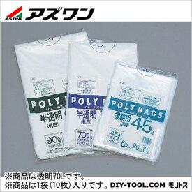 アズワン ゴミ袋 透明 800×900×0.04mm70L (7-5307-02) 1袋(10枚入)