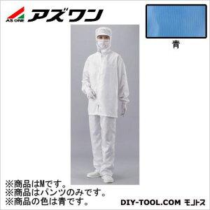 アズワン APクリーンパンツ 青 M (2-4935-01)