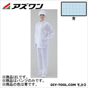 アズワン アズピュアCRパンツ 青 L (1-2267-02)