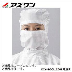 アズワン APクリーンスーツ用フード 白 2L (1-2315-04)
